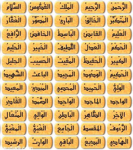 صور اسماء الله الحسنى مكتوبة السعودية ناين